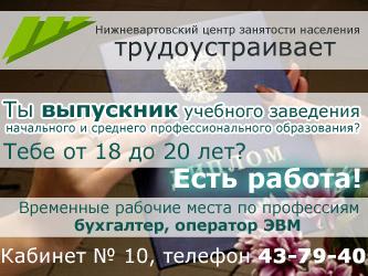 http://www.rabota-nv.ru/upload/medialibrary/7b1/7b18256c875a39b769d5ea1c866645ad.png